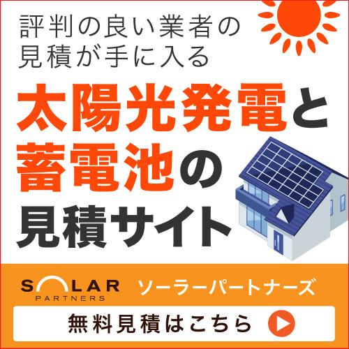 ソーラーパートナーズ 太陽光発電