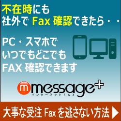 message+(メッセージプラス)