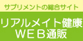 リアルメイト健康WEB通販のポイント対象リンク