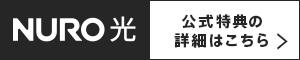 NURO光 PS4 キャンペーン 申し込み方法