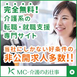 MC─介護のお仕事