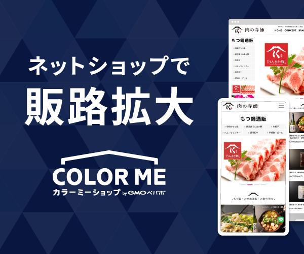 【安い】【簡単】【便利】全てをそろえたEコマース支援ツール誕生!