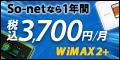 【公式】キャッシュバックなどキャンペーン実施中【So-net モバイル WiMAX 2+】