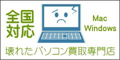 【ジャンク品パソコン買取ドットコム】壊れたパソコン買取専門店