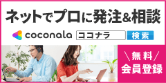 株式会社ココナラ