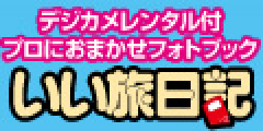 【いい旅日記】フォトアルバムをご自宅にお届け!