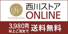 西川ストアONLINE