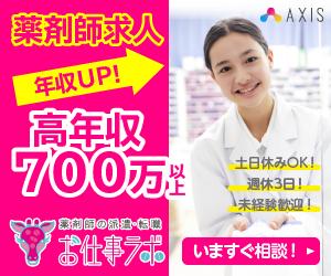 ずっと働ける薬剤師の転職 マッチ率の高い職場探しのお手伝い 面接で交通費3万円