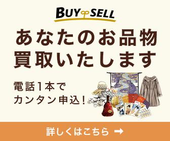 「スピード買取.jp」