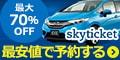 全国の格安レンタカーを一括比較・検索予約【skyticketレンタカー】