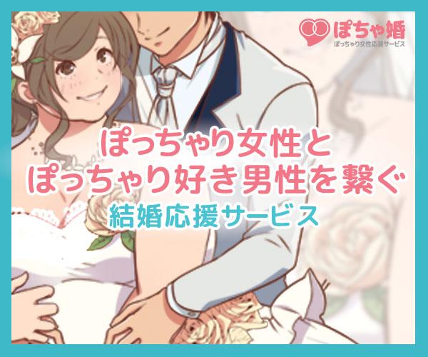 ~ぽっちゃり女性結婚応援サービス~【ぽちゃ婚】