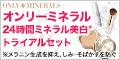 【オンリーミネラル】薬用ホワイトニングファンデーション