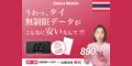 タイ専用4G LTE大容量レンタルWi-Fiルーター「タイデータ」(17-0411)