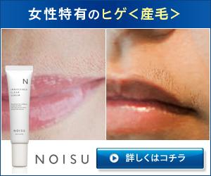 女性のヒゲ(産毛)対策のNOISU【ノイス】は、抑毛しながら美肌へ導く進化型ケア