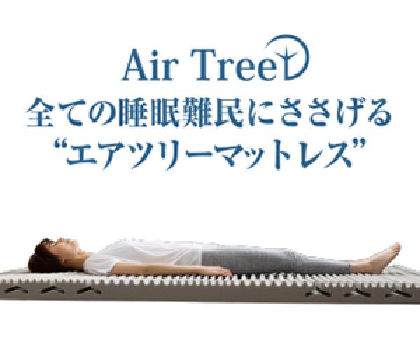 『安心の1年保証付き』睡眠革命が起きるエアツリー構造【エアツリーマットレス】