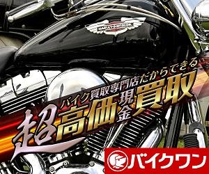 バイク 売る 買取 査定 11