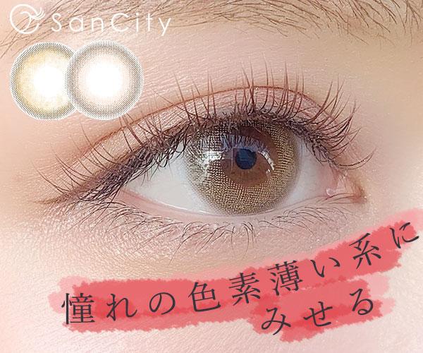「カラコンSHOP」SanCity