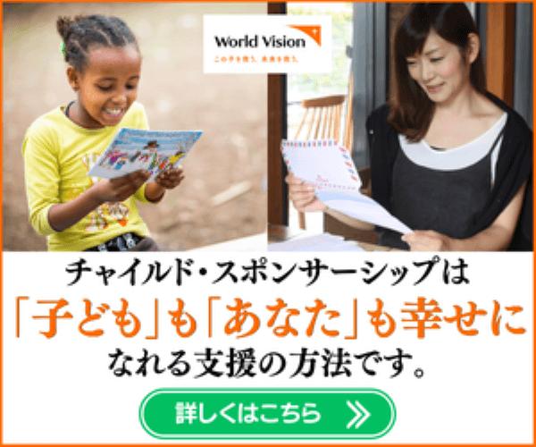キリスト教精神に基づいて開発援助・緊急人道支援を行う国際NGO