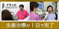 【ブランパ銀座】通わなくていい歯医者