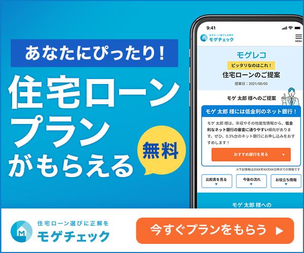 あなたの住宅ローンが100万円以上も削減できる!?