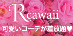 Rcawaiiのポイント対象リンク