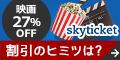 【skyticketプレミアム】会員登録(初月無料)