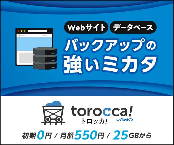 Webサイト・データベースを遠隔バックアップ【torocca!】