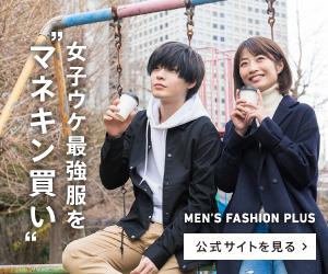 """2018年 """"夏"""" メンズファッションおススメコーデネート(マネキン買い)集!"""
