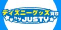ディズニー館【ディズニーグッズ買取】
