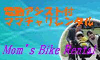 子供乗せ電動自転車のレンタルはMBR