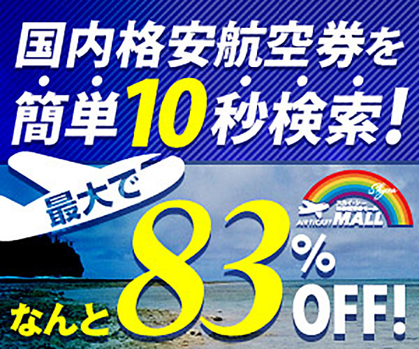 国内線の比較・購入サイトの決定版【格安航空券モール】