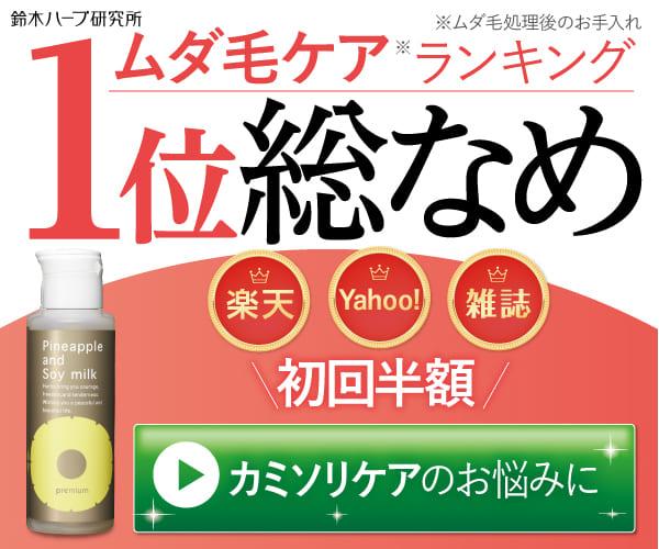 鼻の産毛に使用していた抑毛コスメ1「パイナップル豆乳ローション」