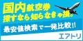 格安航空券サイト「エアトリ」【国内航空券】