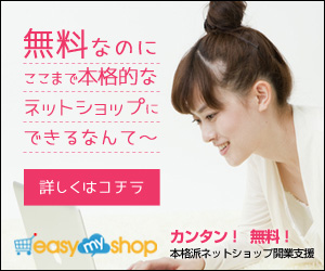 【easy myShop】本格派ネットショップ開業支援