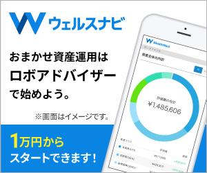 ナビ 評判 ウェルス