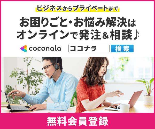 cocolana(ココナラ)会員登録