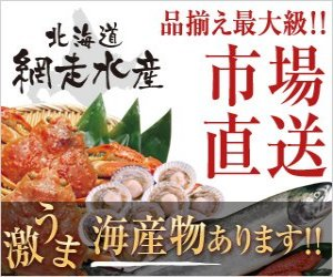 蟹ギフトおすすめランキング北海道網走水産