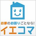 【イエコマ】戸建住宅の軽メンテナンス(水管清掃/網戸張り替え/家屋修繕 など )