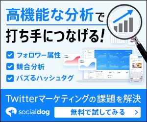 Twitter自動ツール