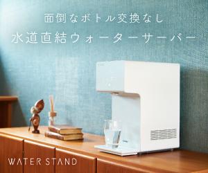 美味しいお水を定額制で使い放題のCMでも話題の次世代ウォーターサーバー!水道直結式の【ウォータースタ