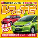 【レンナビ】全国レンタカー最安値比較・予約ポータルサイト