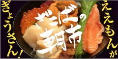 食育テーマパーク「ざこばの朝市」公式オンラインショップ
