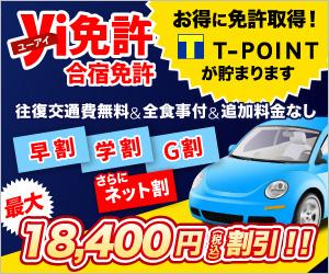 全国50校普通自動車専門の合宿免許予約サイト【ユーアイ免許】