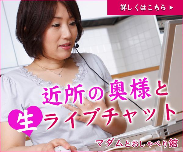近所の奥様と生ライブチャット!【マダムとおしゃべり館】