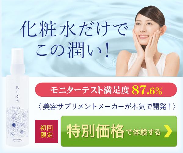 【500円でお試し☆】敏感肌におススメ!美容サプリメーカー開発の究極のスキンケア♪