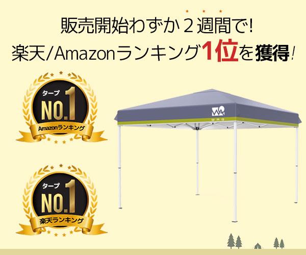 初めての方や女性も簡単1分設置!1分収納の タープ テント