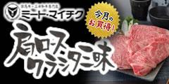 但馬牛・三田和牛専門店「ミート・マイチク」