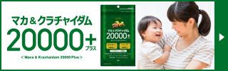 ママになるための妊活サプリ【マカ・クラチャイダム12000プラス】ユーザーのリピート率は90%以上!