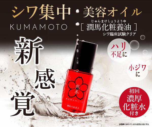 熊本産馬油を使用した美容オイル+化粧水が丸々1本セットでお届け!7,000円分が初回限定3,600円!