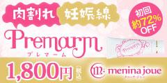 肉割れ・妊娠線ケア用ボディクリーム♪【プレマーム】